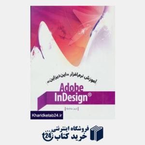 کتاب آموزش نرم افزار «این دیزاین»