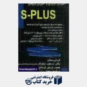 کتاب آموزش نرم افزار S-Plus perssional