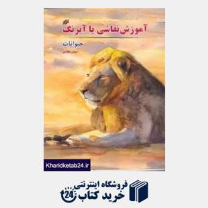 کتاب آموزش نقاشی با آبرنگ حیوانات