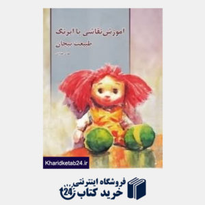 کتاب آموزش نقاشی با آبرنگ طبیعت بیجان