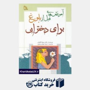 کتاب آموزش های قبل از بلوغ برای دختران