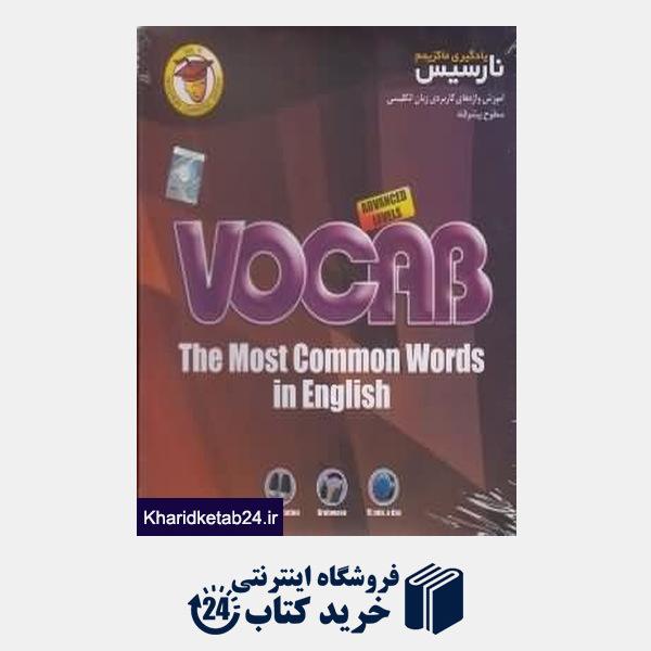 کتاب آموزش واژه های کاربردی زبان انگلیسی نارسیس (Advanced)