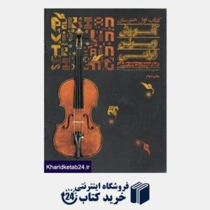کتاب آموزش ویولن ایرانی (کتاب اول هنرستان) (با CD)