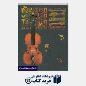 کتاب آموزش ویولن ایرانی (کتاب دوم هنرستان) (با CD)