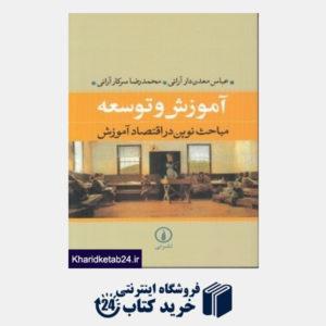 کتاب آموزش و توسعه (مباحث نوین در اقتصاد آموزش)