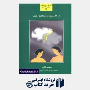 کتاب آموزش و درمانهای روان شناختی12 (از عصبیت تا سلامت رفتار)