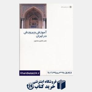 کتاب آموزش و پرورش در ایران (از ایران چه می دانم 70)