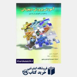 کتاب آموزش پرورش دیجیتالی (با تاکید بر آموزش از راه دور)