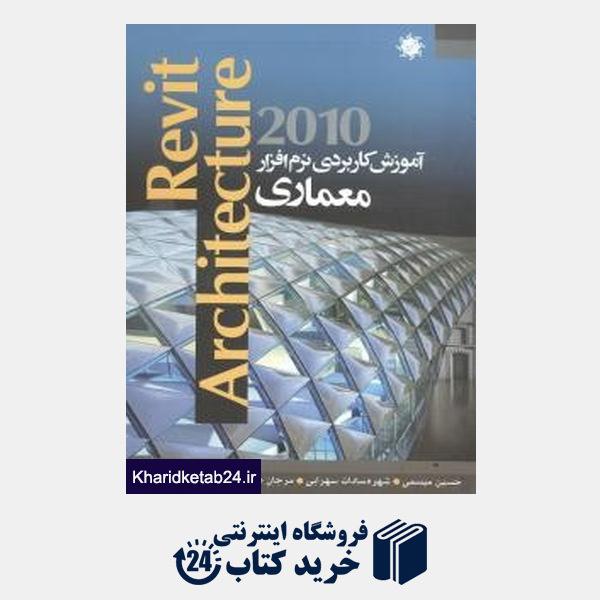 کتاب آموزش کاربردی نرم افزار معماری Revit Architecture