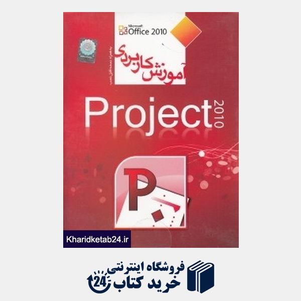 کتاب آموزش کاربردی Project 2010