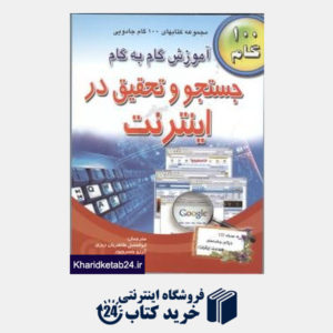 کتاب آموزش گام به گام جستجو و تحقیق در اینترنت