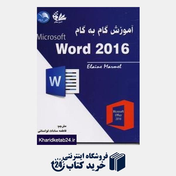 کتاب آموزش گام به گام  Microsoft Word 2016