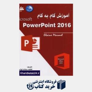 کتاب آموزش گام به گام Power Point 2016