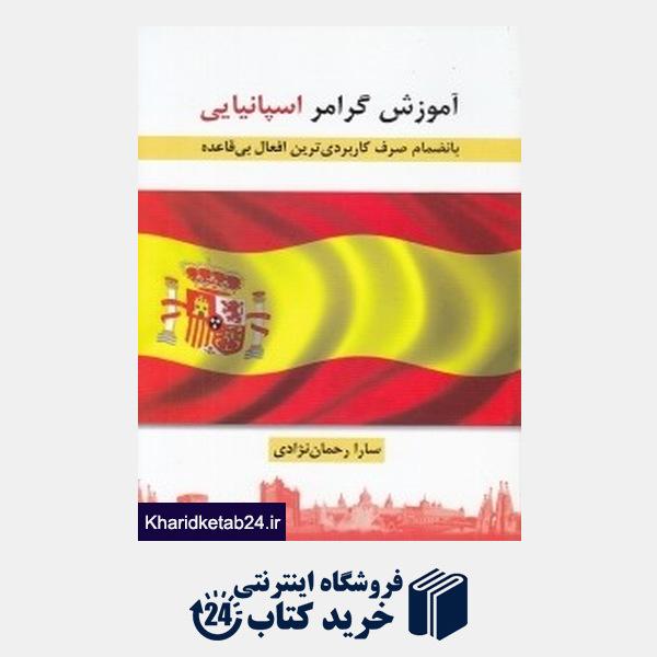 کتاب آموزش گرامر اسپانیایی (به انظمام صرف کاربردی ترین افعال بی قاعده)