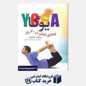 کتاب آموزش یوگا و مدیتیشن در 30روز