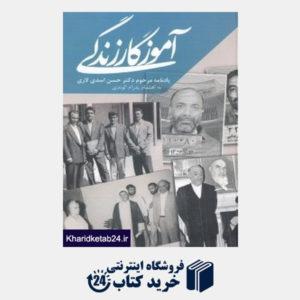 کتاب آموزگار زندگی (یادنامه مرحوم دکتر حسن اسدی لاری)