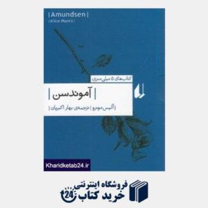 کتاب آموندسن (کتاب های 5 میلی متری 4)
