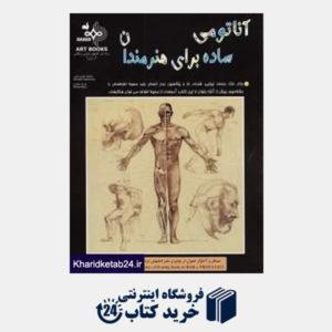 کتاب آناتومی ساده برای هنرمندان