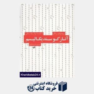 کتاب آنار کوسندیکالیسم