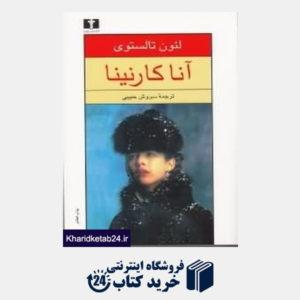 کتاب آناکارنینا (2 جلدی)