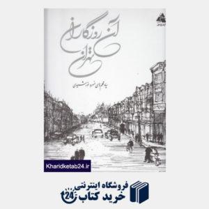 کتاب آن روزگاران تهران