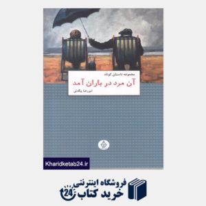 کتاب آن مرد در باران آمد (مجموعه داستان کوتاه)