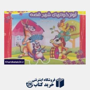 کتاب آوازخوانهای شهر قصه (کتاب برجسته نارنج)