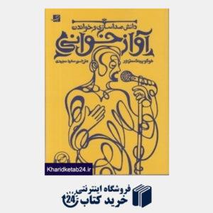 کتاب آواز خوانی (دانش صداسازی و خواندن)