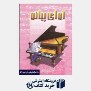 کتاب آوای پیانو