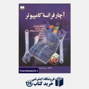 کتاب آچار فرانسه کامپیوتر (با CD)