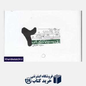 کتاب آژانس شیشه ای (نقد سینمای ایران 2)