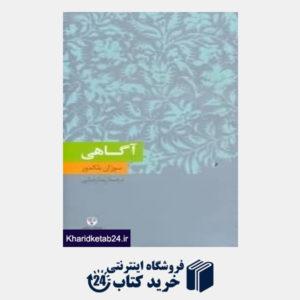 کتاب آگاهی (دانش معاصر 4)