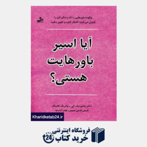 کتاب آیا اسیر باورهایت هستی؟