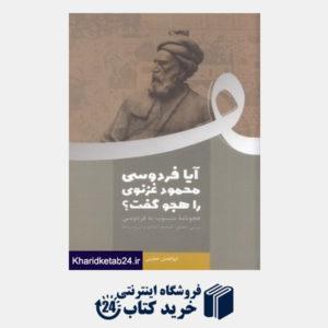 کتاب آیا فردوسی محمود غزنوی را هجو گفت