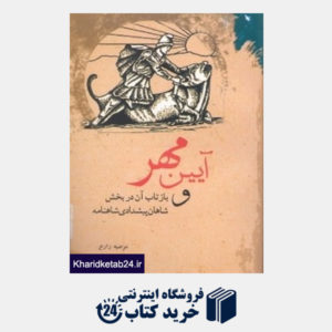 کتاب آیین مهر و بازتاب آن در بخش شاهان پیشدادی شاهنامه