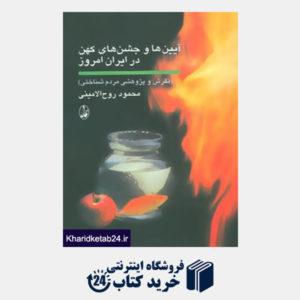 کتاب آیین ها و جشن های کهن در ایران امروز