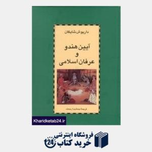 کتاب آیین هندو و عرفان اسلامی