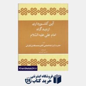 کتاب آیین کشورداری از دیدگاه امام علی علیه السلام