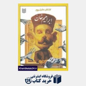 کتاب ابراهیم خان