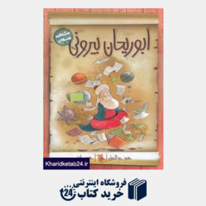 کتاب ابوریحان بیرونی (مشاهیر خندان) (تصویرگر حمید خلوتی)