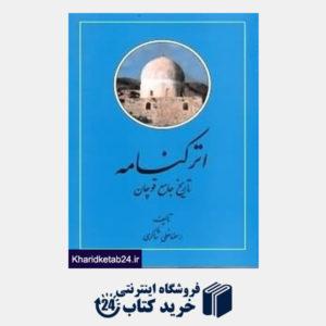 کتاب اترکنامه تاریخ جامع قوچان