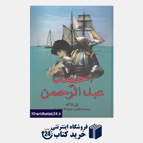 کتاب احمد عبدالرحمن
