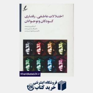 کتاب اختلالات عاطفی،رفتاری کودکان و نوجوانان