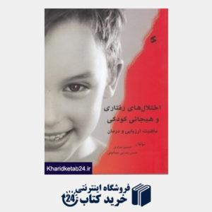 کتاب اختلال های رفتاری و هیجانی کودکی (ماهیت ارزیابی و درمان)