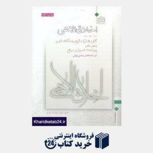 کتاب اخلاق الاهی 14 (آثار مشترک قوای سه گانه نفس)