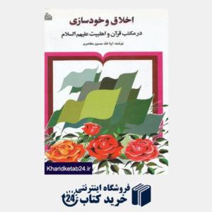 کتاب اخلاق و خودسازی در مکتب قرآن و اهلبیت علیهم السلام