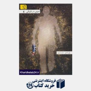 کتاب ادبیات امروز،رمان57 (مردی در تاریکی)