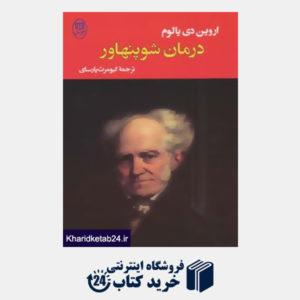 کتاب ادبیات جهان15 (درمان شوپنهاور)