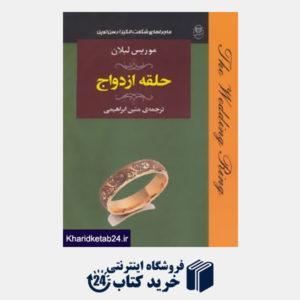کتاب ادبیات جهان19 (ماجراهای شگفت انگیز آرسن لوپن:حلقه ازدواج)