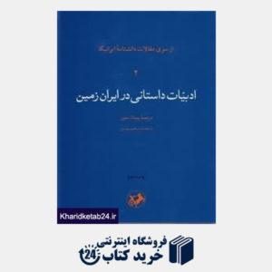 کتاب ادبیات داستانی در ایران زمین